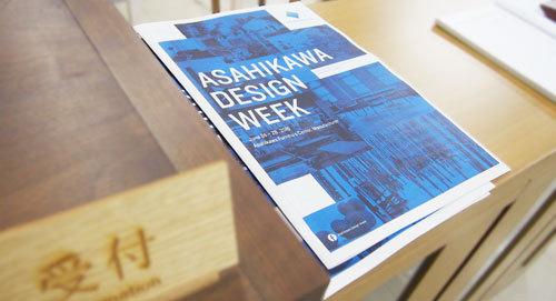 ASAHIKAWA DESIGN WEEK 2015